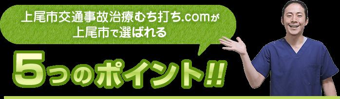 上尾市交通事故治療むち打ち.comが上尾市で選ばれる5つのポイント!!