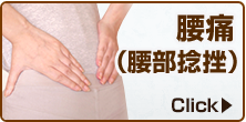腰痛(腰部捻挫)